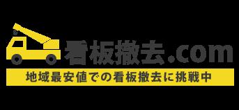 地域最安値で看板撤去が可能|名古屋市名東区看板7171.com